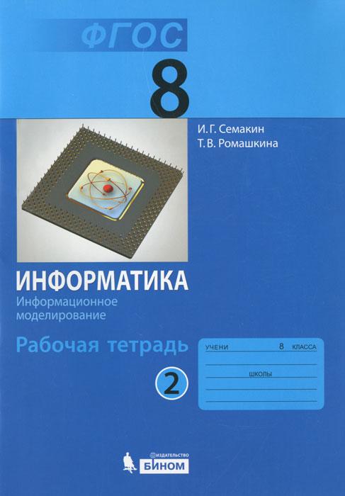 Информатика. Информационное моделирование. 8 класс. Рабочая тетрадь. В 4 частях. Часть 2 ( 978-5-906812-10-0, 978-5-906812-08-7 )