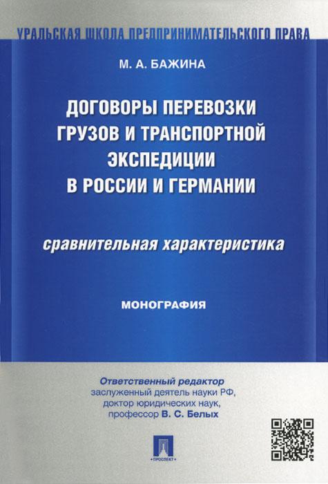 Договоры перевозки грузов и транспортной экспедиции в России и Германии. Сравнительная характеристика ( 978-5-392-19540-4 )
