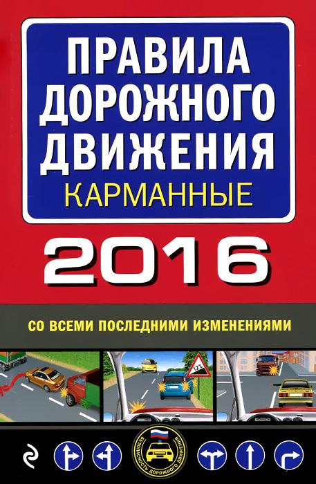 Правила дорожного движения 2016. Со всеми последними изменениями