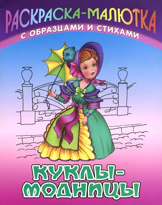 Куклы-модницы ( 978-985-17-0738-2 )