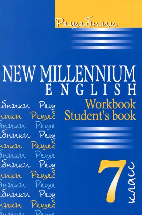 New Millennium English. 7 класс. Решебник ( 978-5-91673-082-1 )