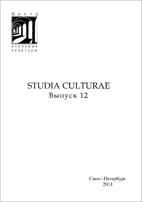 Studia culturae. Альманах, №12, 2011