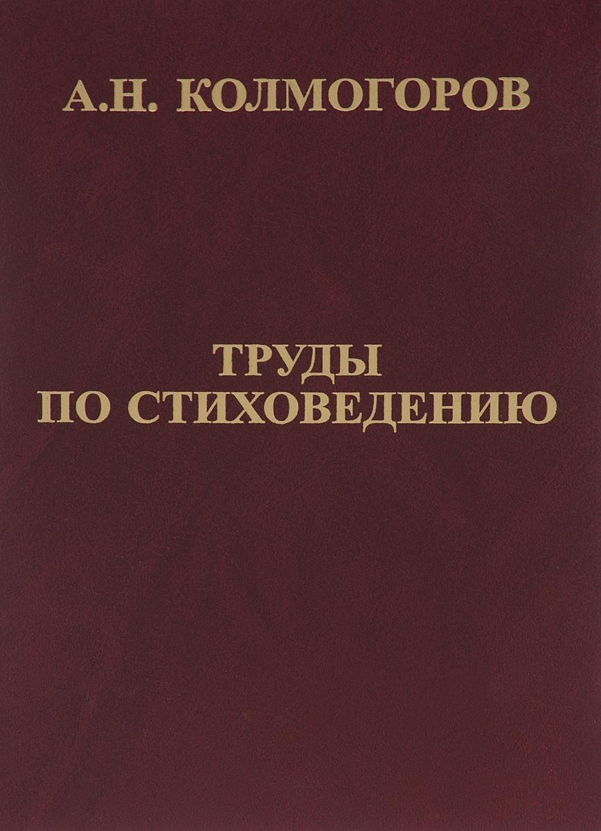 Труды по стиховедению ( 978-5-4439-0295-1 )