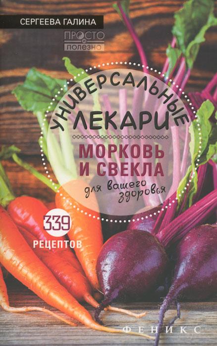 Универсальные лекари морковь и свекла для вашего здоровья