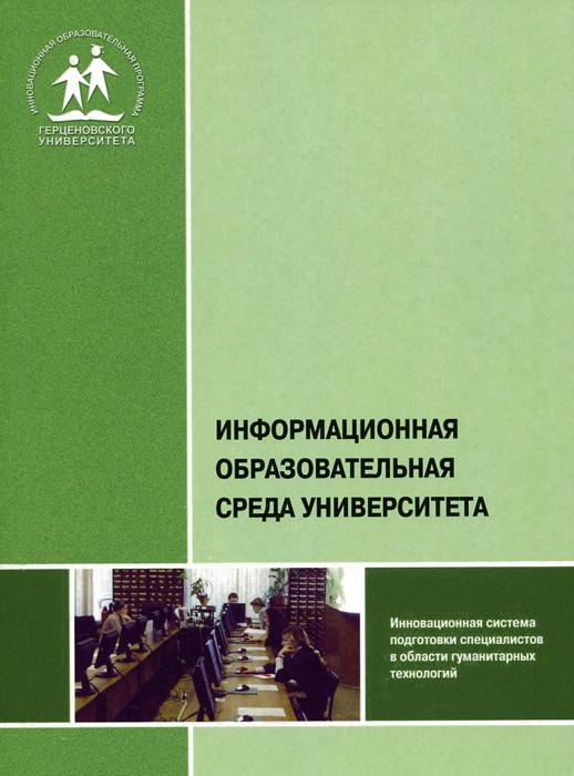 Информационная образовательная среда университета. Учебно-методическое пособие