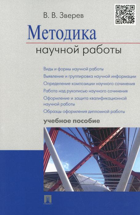 Методика научной работы. Учебное пособие ( 978-5-392-19280-9 )