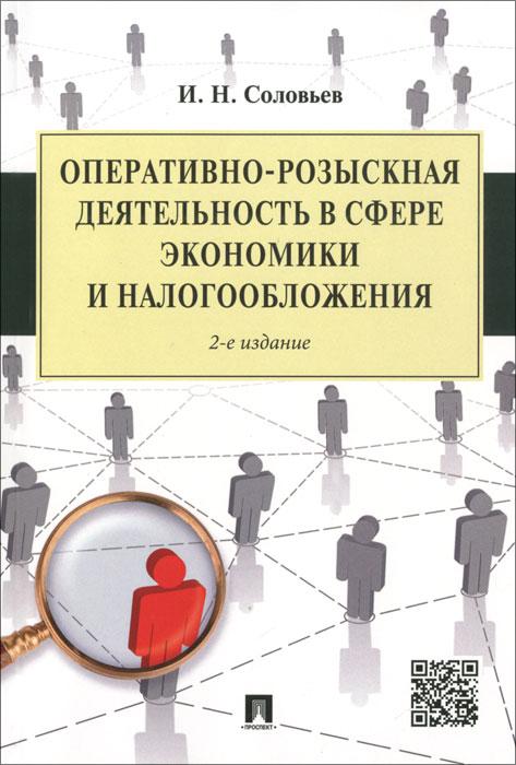 Оперативно - розыскная деятельность в сфере экономики и налогообложения ( 978-5-392-18669-3 )