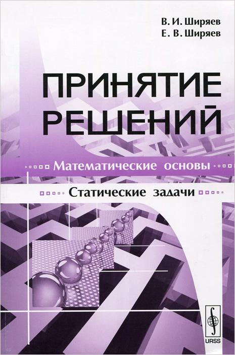 Принятие решений. Математические основы. Статические задачи ( 978-5-397-05115-6 )