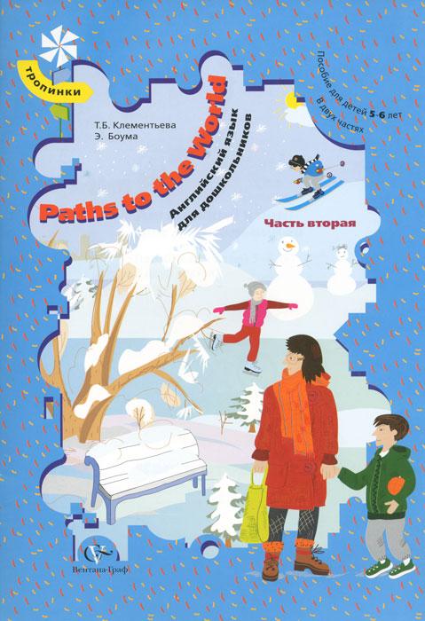 Paths to the World / Английский язык. 5-6 лет. Пособие. В 2 частях. Часть 2