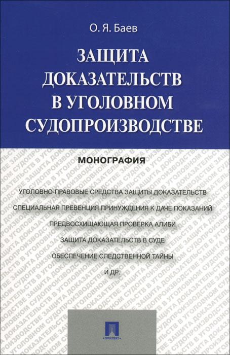 Защита доказательств в уголовном судопроизводстве ( 978-5-392-19331-8 )
