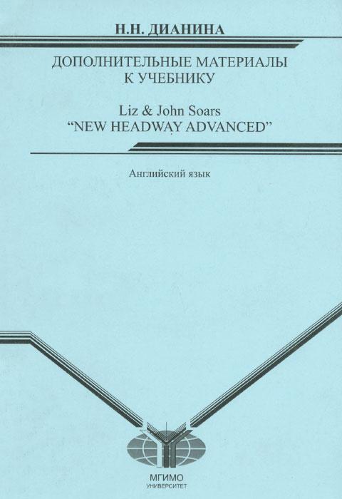 Дополнительные материалы к учебнику Liz & John Soars