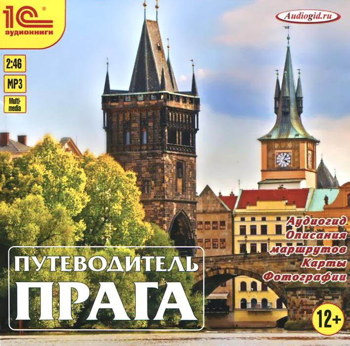 Прага. Путеводитель (аудиокнига MP3). Г. Пунтусова