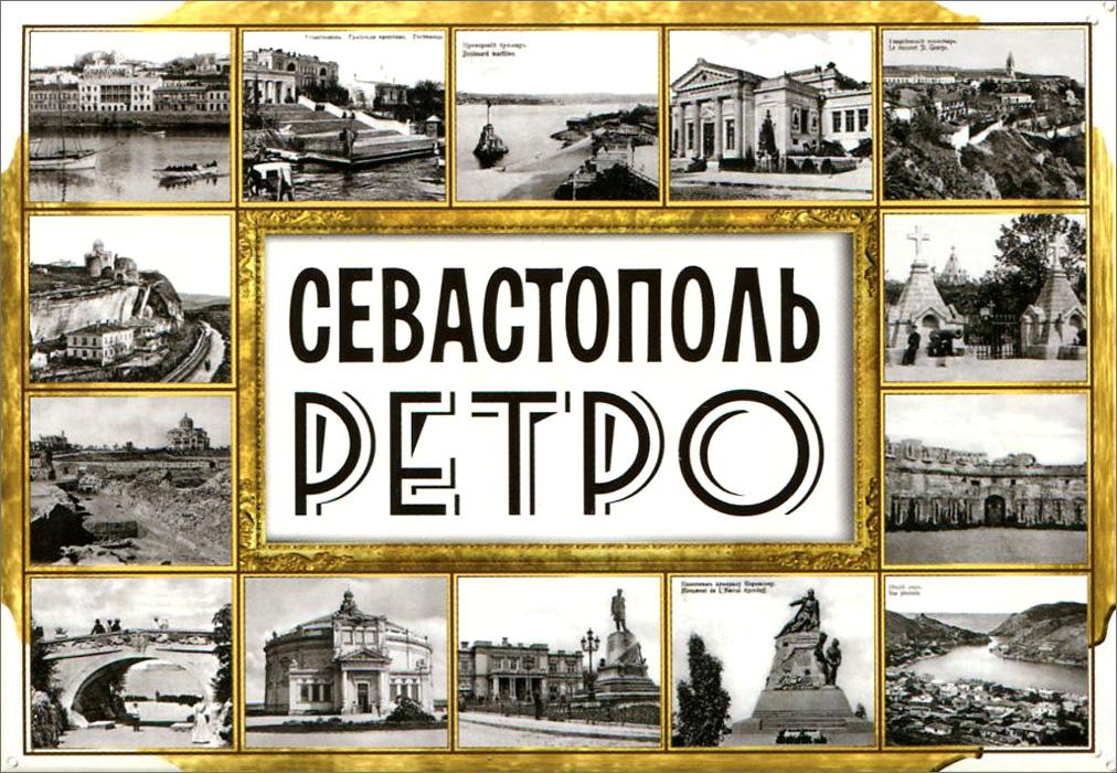 Ретро Севастополь (набор из 15 открыток)