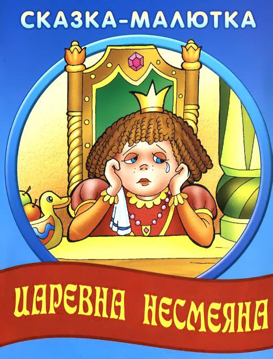 Царевна Несмеяна ( 978-985-17-0677-4 )