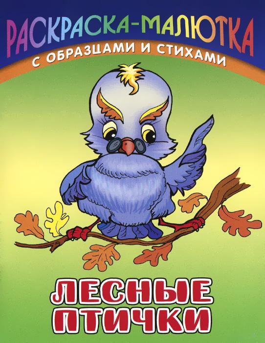Лесные птички ( 978-985-17-0728-3 )