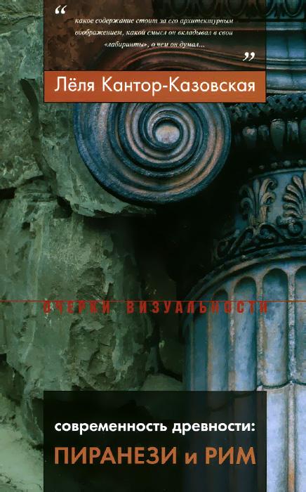 Современность древности. Пиранези и Рим
