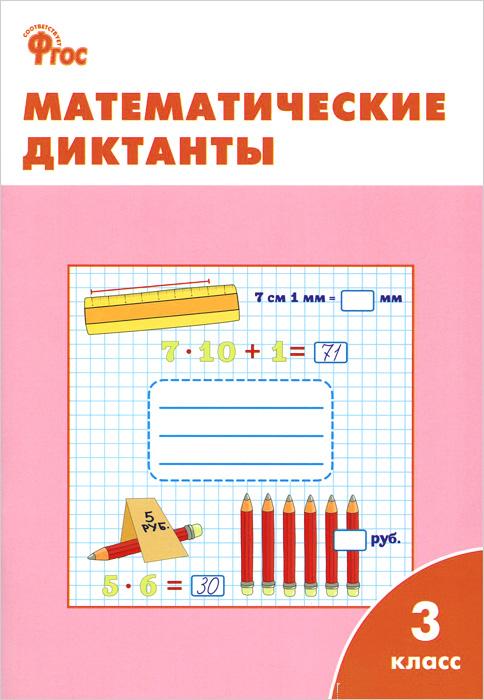 Математические диктанты. 3 класс12296407Математические диктанты для учащихся 3 класса соответствуют учебной программе и требованиям ФГОС НОО и предназначены для организации самостоятельной работы на уроке и текущего контроля знаний. Издание предлагает удобную для учителя систему проверки: он может быстро оценить работы школьников, стоит только вынуть страницы с ответами и, приложив к соответствующему столбцу в диктанте, сравнить результаты. Материал представлен в порядке изложения тем в учебнике М.И.Моро и др. (М.: Просвещение), однако диктанты носят универсальный характер и применимы в работе по любым УМК. Издание адресовано учителям начальных классов, школьникам и их родителям.