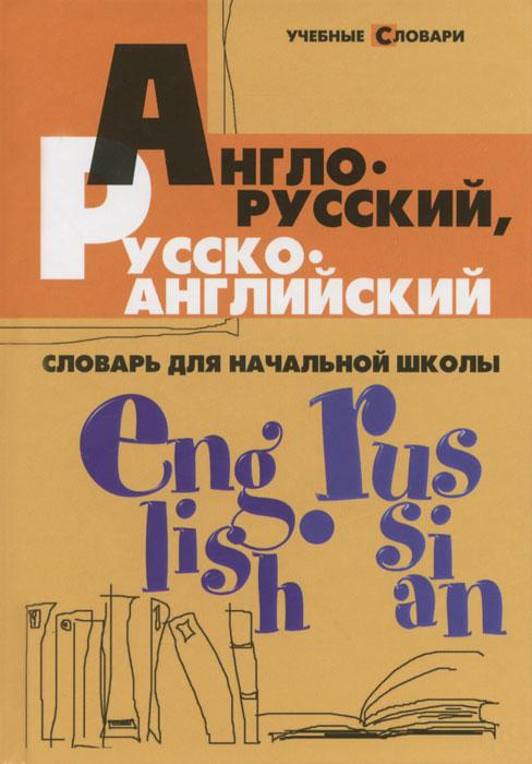 Англо-русский, русско-английский словарь для начальной школы