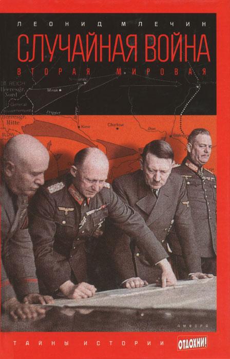 Случайная война. Вторая мировая ( 978-5-367-03202-4, 978-5-367-02793-8 )