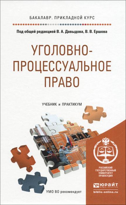 Уголовно-процессуальное право. Учебник и практикум для прикладного бакалавриата