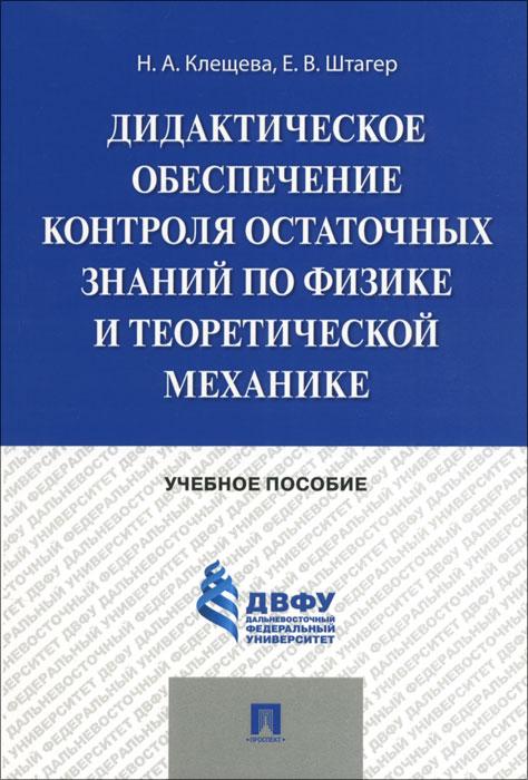 Дидактическое обеспечение контроля остаточных знаний по физике и теоретической механике. Учебное пособие