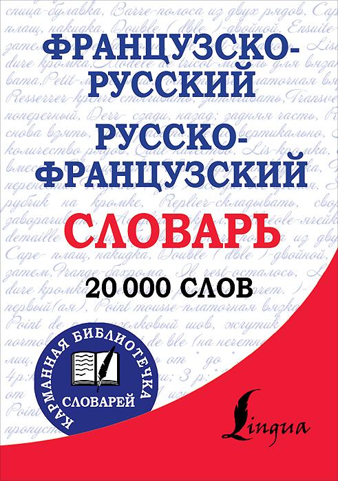 Французско-русский русско-французский словарь ( 978-5-17-092879-8 )