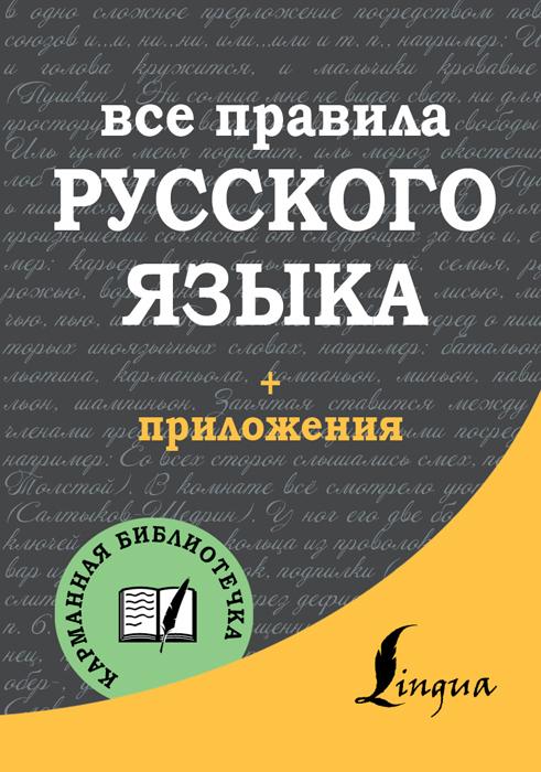 Все правила русского языка ( 978-5-17-092876-7 )