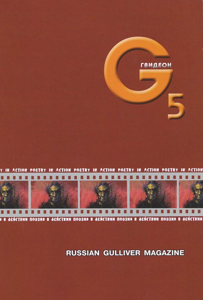 Гвидеон, №5, 2013