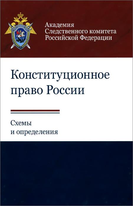 Конституционное право России.