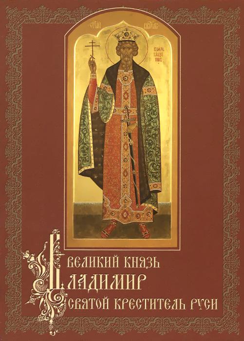 Великий князь Владимир, святой креститель Руси ( 978-5-00009-085-5 )