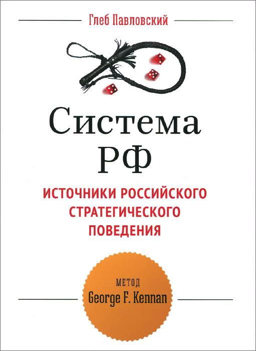 Система РФ. Источники российского стратегического поведения. Метод George F. Kennan ( 978-5-9739-0221-6 )