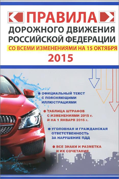 Правила дорожного движения Российской Федерации со всеми изменениями на 15 октября 2015 года ( 978-5-17-093705-9, 978-5-370-03692-7 )