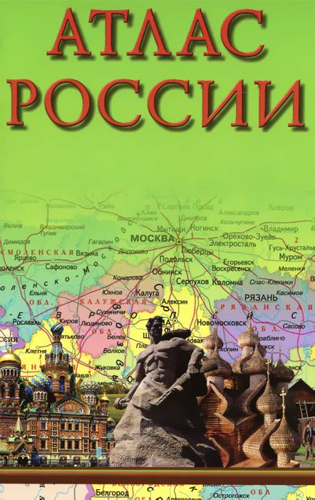 Атлас России ( 978-5-17-093509-3 , 978-5-287-00650-1 )