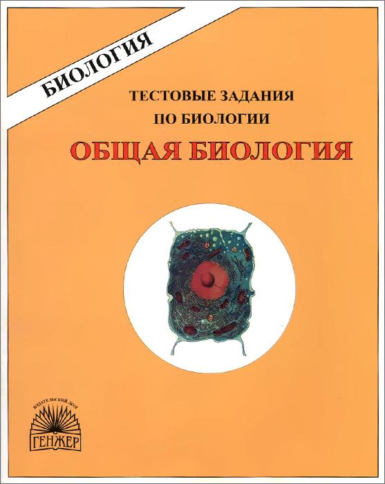 Общая биология. 9 класс. Тестовые задания