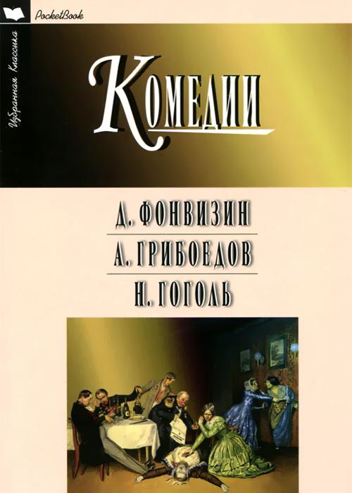 Д. Фонвизин, А. Грибоедов,Н. Гоголь. Комедии