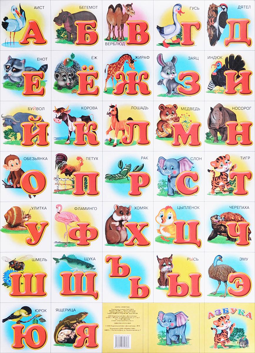 Азбука. Животные. Плакат