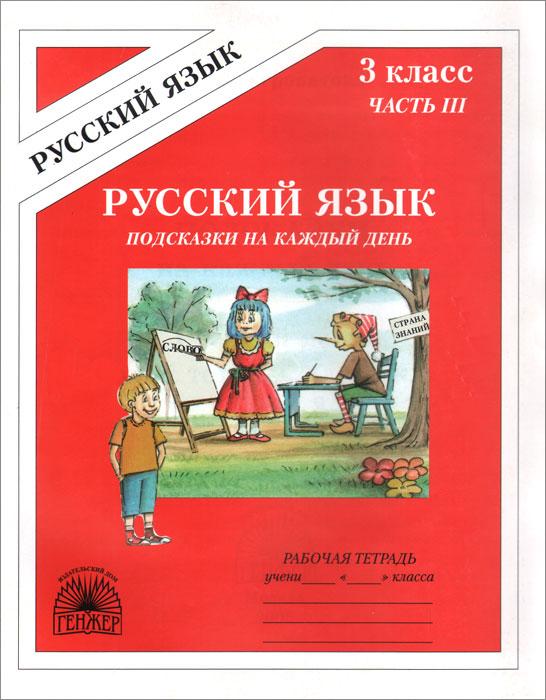 Русский язык. Подсказки на каждый день. 3 класс. Рабочая тетрадь. В 4 частях. Часть 3