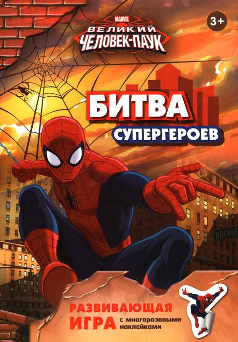 Marvel. Битва супергероев. Развивающая игра (+ наклейки)