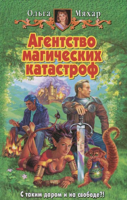 Агенство магических катастроф