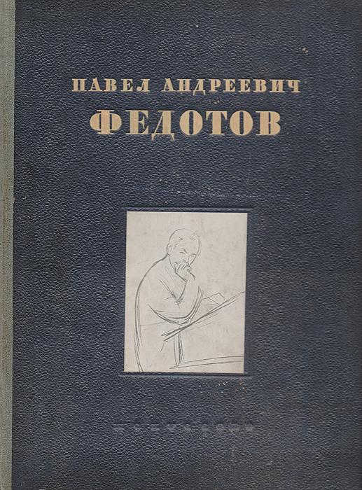 Павел Андреевич Федотов. Художник и поэт