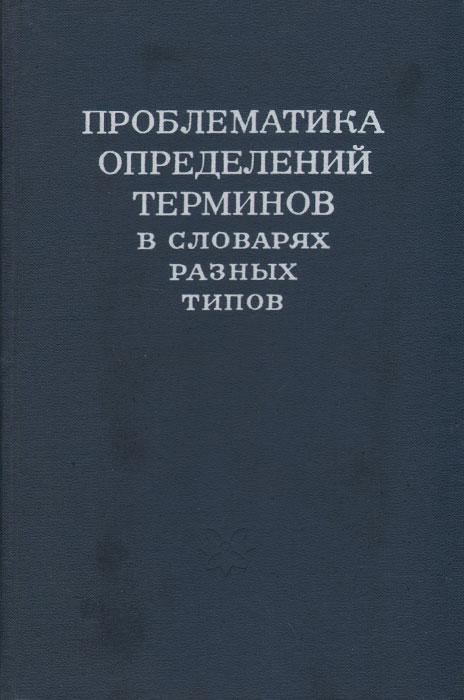 Проблематика определений терминов в словарях разных типов
