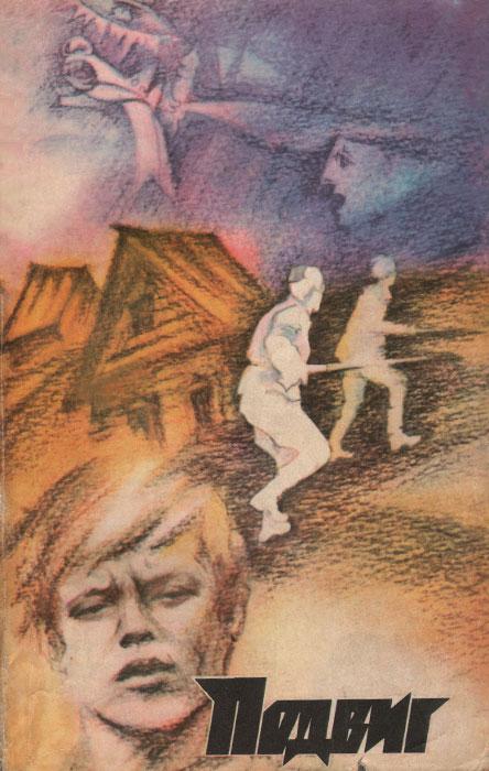 Подвиг, №1, 1984
