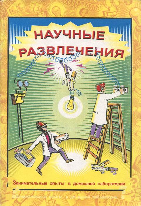 Научные развлечения
