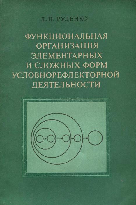 Функциональная организация элементарных и сложных форм условнорефлекторной деятельности