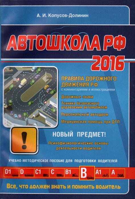 Автошкола 2016