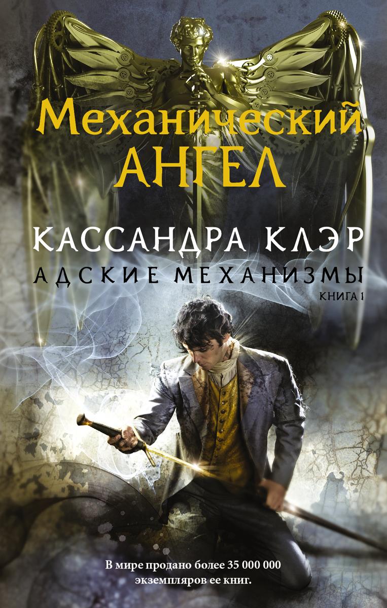 Адские механизмы. Книга 1. Механический ангел