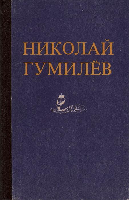 Николай Гумилев. Стихотворения. Поэмы. Проза
