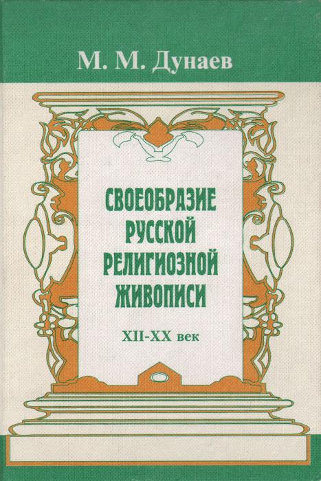 Своеобразие русской религиозной живописи. XII-XVII век