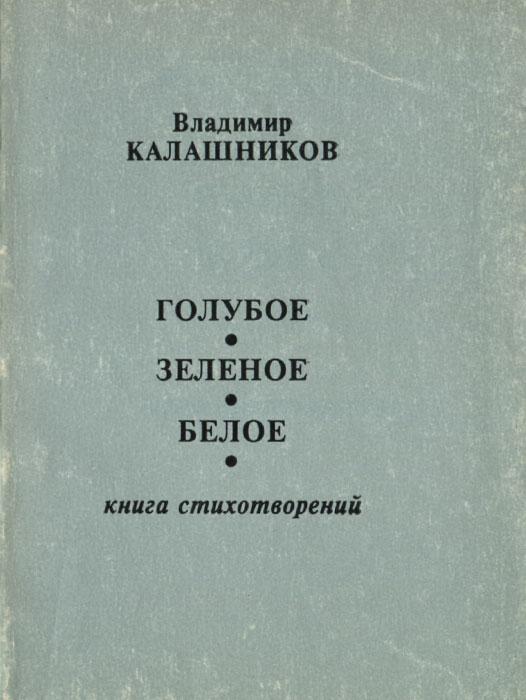 Голубое, зеленое, белое. Книга стихотворений