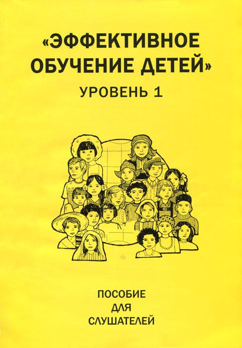 Эффективное обучение детей. Уровень 1. Пособие для слушателей